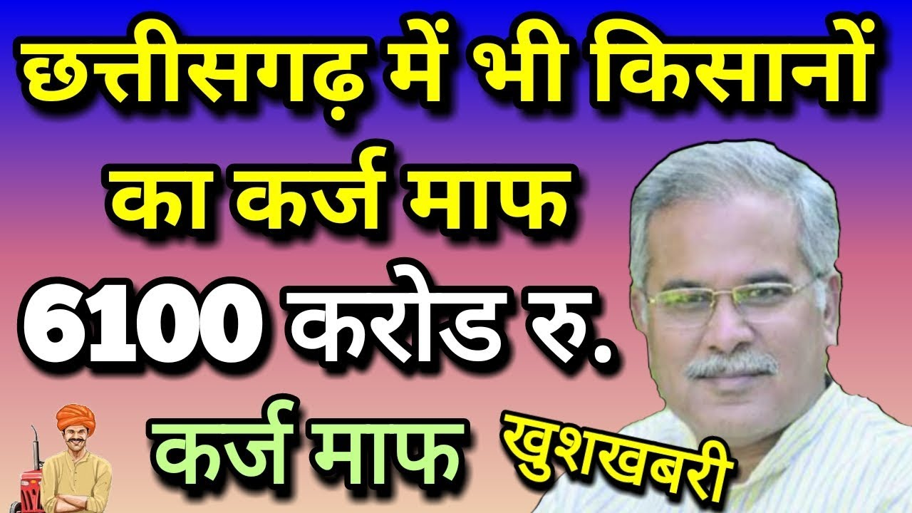 Chhattisgarh Loan Waiver