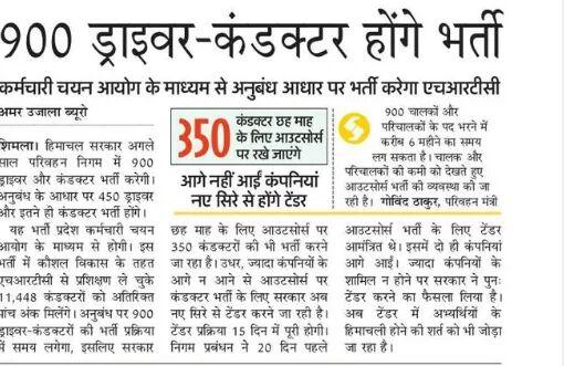 Himachal Pradesh HRTC 900 conductor & driver Bharti 2019
