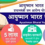 Registration JK Ayushman Bharat Yojana