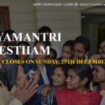 [Online Application ] Mukhyamantri Yuva Nestam Scheme। Nirudyoga Bruthi Scheme