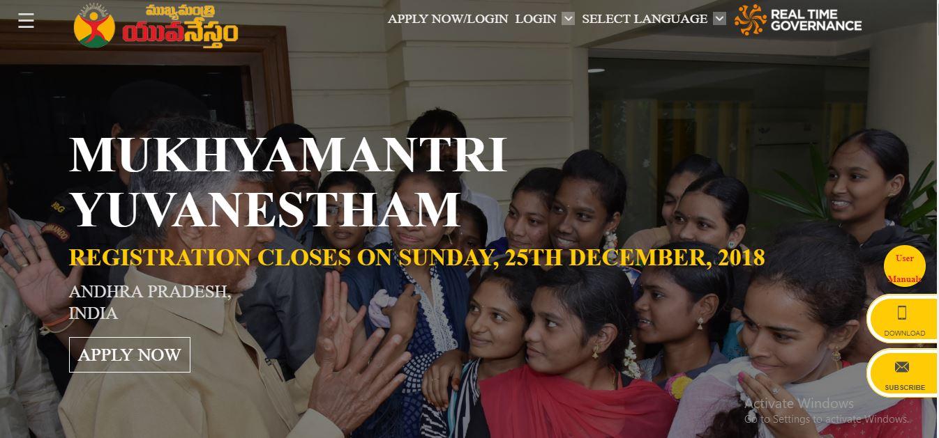 Online Application Mukhyamantri Yuva Nestam Scheme AP