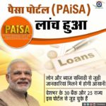 PAiSA Portal Portal for Affordable Credit And Interest Subvention Access