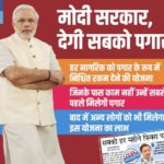 UBI Scheme universal basic income india | यूनिवर्सल बेसिक इनकम यानी
