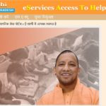 Application form Viklang Certificate UP विकलांगता सर्टिफिकेट उत्तर प्रदेश