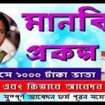 Application Form Manabik Prakalpa Scheme West Bengal