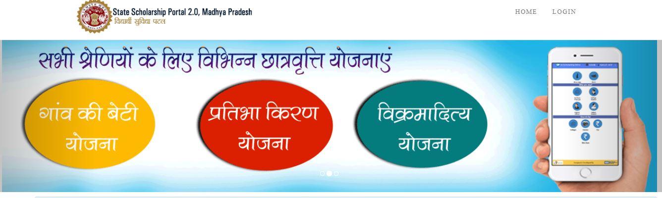 scholarship portal mp