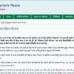 Application form | Uttarakhand Kisan Pension Yojana