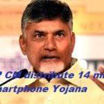 AP CM distribute 14 million smartphone Scheme