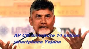 AP CM distribute 14 million smartphone Yojana