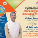 Atal Ayushman Uttarakhand Yojana Online form