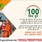 Ayushman Bharat Yojana How to apply 2020