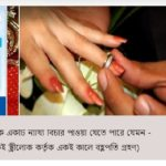 Online Form Marriage Registration certificate West Bengal