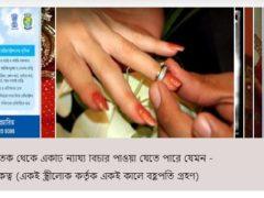 Online Form Marriage Registration certificate 2019 West Bengal