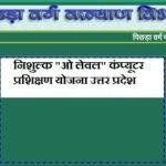 उत्तरप्रदेश नि:शुल्क ओ लेवल कंप्यूटर प्रशिक्षण योजना 2020 | Free O Level Computer UP