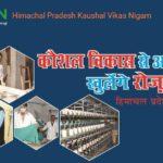 एप्लीकेशन फॉर्म हिमाचल प्रदेश कौशल विकास भत्ता 2020| HP Kaushal Vikas Bhatta Yojna Online Form
