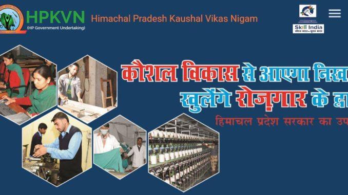Himachal Pradesh Kaushal Vikas Bhatta Yojana