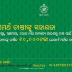 Kalia yojana Phase 3 List Odisha