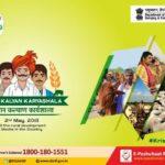 Kisan Kalyan Karyashala Yojana