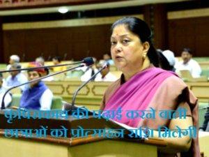 Krishi Snkaya Padhai Protsahan Rashi Yojana
