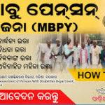 Online Application form madhu babu pension yojana odisha