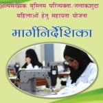 Application Form Muslim Mahila Parityakta Yojana Bihar