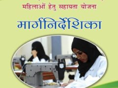 Muslim Mahila Parityakta Yojana Bihar