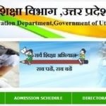उत्तर प्रदेश आरटीई ऑनलाइन पंजीकरण 2020| UP RTE Admission 2020
