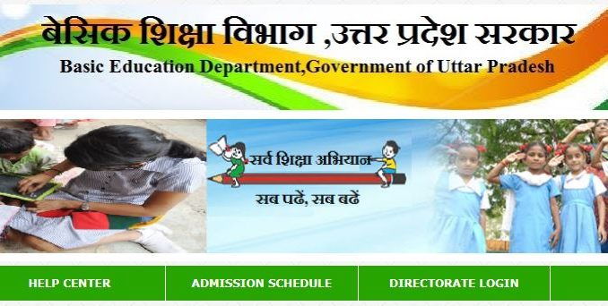 UP RTE Admission Online Application