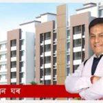 Aapunar Apun Ghar Yojana Assam असम अपुन घर योजना एप्लीकेशन फॉर्म