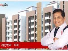 Application Form Aapunar Apun Ghar Yojana Assam