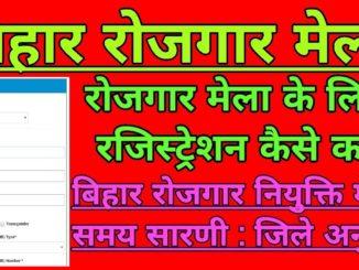 Application Form Bihar Rojgar Mela
