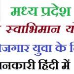 मध्य प्रदेश युवा स्वाभिमान योजना | MP Yuva Swabhiman Yojana