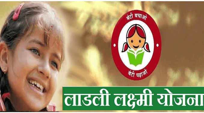 Application form Ladli Laxmi Yojana Madhya Pradesh