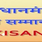 Application Form Pm Kisan Samman Nidhi Scheme HP List Suchi हिमाचल प्रदेश प्रधानमंत्री किसान सम्मान निधि योजना 2021