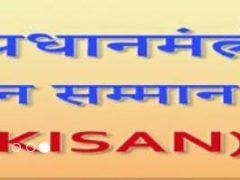 Kisan Samman Nidhi Scheme