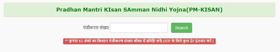 Pradhan Mantri KIsan SAmman Nidhi Yojna