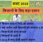 एप्लीकेशन फॉर्म प्रधानमंत्री किसान सम्मान निधि योजना बिहार 2020