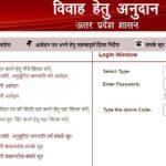 Online form Shadi Anudan Yojana List Suchi UP