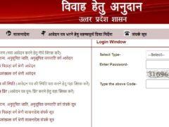 shadi anudan yojana Uttar Pradesh