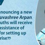 पश्चिम बंगाल युवाश्री अर्पण योजना 2020 | Yuvashree Arpan Scheme WB