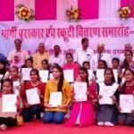Application Form Gargi Puraskar Yojana Rajasthan
