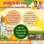 मुख्यमंत्री परिवार सम्मान निधि योजना हरियाणा 2020 | Parivar Samman Nidhi Yojana haryana 2020