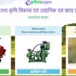 मध्य प्रदेश किसान अनुदान योजना | Kisan Anudaan Yojana MP