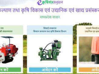 Online Application Kisan Anudaan Yojana Madhya Pradesh