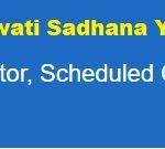 Saraswati Sadhana Yojana Gujarat