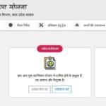 Online Registration Mukhyamantri Yuva Swabhiman Yojana MP 2019