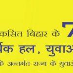 बिहार स्टूडेंट क्रेडिट कार्ड योजना एप्लीकेशन फॉर्म 2020   Bihar Student Credit Card Yojana Registration 2020