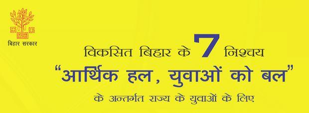 Bihar Student Credit Card Yojana