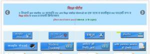 Online Application MP muft laptop vitan yojana