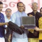 मध्य प्रदेश फ्री लैपटॉप योजना 2020 | MP Free Laptop Yojana 2020